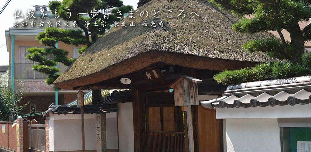 西光寺 トップページ
